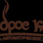 фото Автоматическая кофейня Доброе кофе (франшиза)