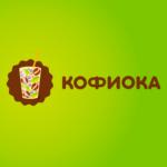 фото Кофиока (кофейня) — условия франшизы