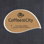 фото Франшиза Coffee and the city