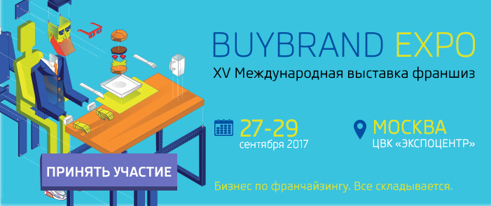 Международная выставка франшиз Buybrand expo 2017